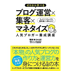 ゼロから学べるブログ運営×集客×マネタイズ 人気ブロガー養成講座