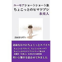 ちょこっとのヒマツブシ【未来人】: ユーモアショートショート集 [Kindle版]