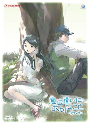 魔法遣いに大切なこと~夏のソラ~ 1(初回限定版) [DVD]