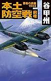 覇者の戦塵1944 本土防空戦 前哨 (C★NOVELS)
