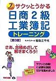 サクッとうかる日商2級工業簿記トレーニング 第3版―7days