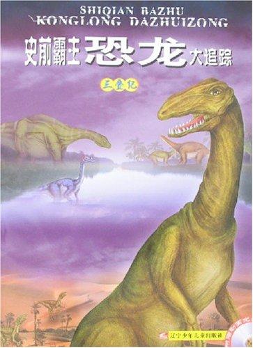 史前霸主恐龙大追踪:三叠纪(附光盘1张)