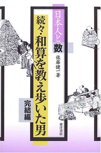 続々・和算を教え歩いた男 完結編―日本人と数