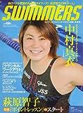 SWIMMERS (スイマーズ) 2007年 01月号 [雑誌]