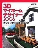 3Dマイホームデザイナー2006オフィシャルガイドブック