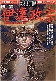 風雲伊達政宗―炯眼独眼竜の雄材大略 (歴史群像シリーズ戦国セレクション)