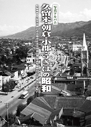 写真アルバム 久留米・朝倉・小郡・うきはの昭和
