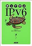 使って学ぶIPv6