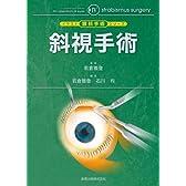 イラスト眼科手術シリーズIV 斜視手術