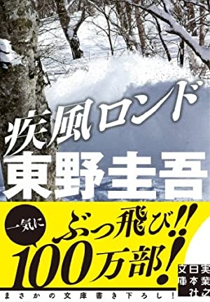 疾風ロンド (実業之日本社文庫)
