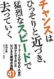 チャンスはひっそりと近づき、猛烈なスピードで去っていく [単行本] / 高柳正盛 (著); 日経BP社 (刊)