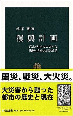 復興計画 - 幕末・明治の大火から阪神・淡路大震災まで (中公新書(1808))