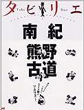 タビリエ 南紀・熊野古道 (タビリエ (27)) (商品イメージ)