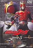 仮面ライダー クウガ Vol.5