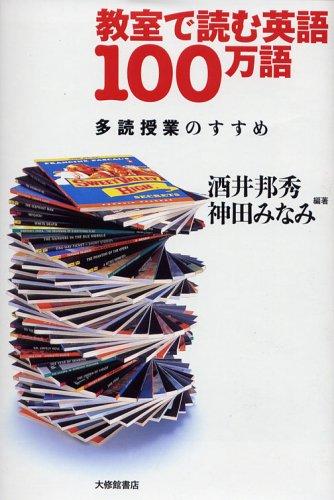 教室で読む英語100万語