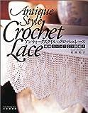 アンティークスタイルのクロッシェレース-繊細でシックな方眼編み
