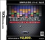 SIMPLE DSシリーズ Vol.4 THE ブロックくずし
