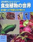 子供の科学サイエンスブックス 食虫植物の世界