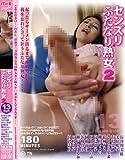 センズリふたなり熟女2 [DVD]