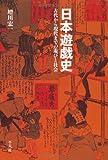 日本遊戯史―古代から現代までの遊びと社会