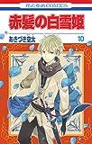 赤髪の白雪姫 10 (花とゆめコミックス)