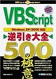 VBScript逆引き大全 500の極意―WindowsXP/2000対応