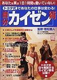 別冊宝島「トヨタ式」であなたの仕事は変わる!自分「カイゼン」術 別冊宝島 (1080)