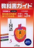 中学教科書ガイド 学校図書版 国語 3年