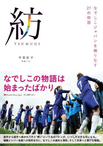 紡—TSUMUGI— なでしこジャパンを織りなす21の物語