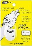 ライト G-41 ゴルフカウンターミニ シロ