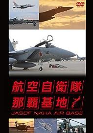 航空自衛隊 那覇基地 [DVD]