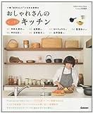 """おしゃれさんのすっきりキッチン―一番""""自分らしく""""いられる空間に (Gakken Interior Mook)"""