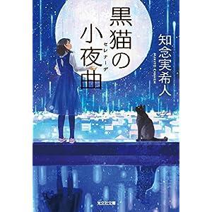 黒猫の小夜曲(セレナーデ) 「死神」シリーズ (光文社文庫) [Kindle版]