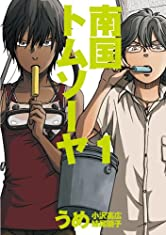 南国トムソーヤ  1 (バンチコミックス)
