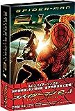 スパイダーマン2プラス1(初回限定生産)