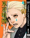 東京喰種トーキョーグール リマスター版 10 (ヤングジャンプコミックスDIGITAL) -