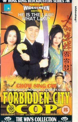 forbidden-city-cop-vhs