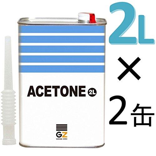ガレージ・ゼロ アセトン 2L×2缶 純アセトン 除光液 リムーバー 洗浄剤 脱脂洗浄 ピュアアセトン