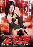 新 ゼロ・ウーマン 0課の女 再び… [DVD]