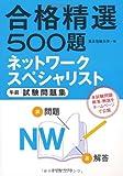 ネットワークスペシャリスト試験 午前 試験問題集 (合格精選500題)