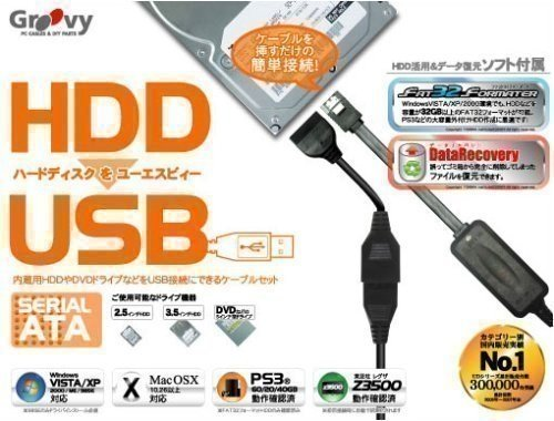 Timely GROOVY HDD USB SATA connection 2.5/3.5/5.25 'drive-only UD-505SA