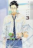 関根くんの恋 3巻 (Fx COMICS)