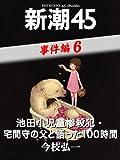 池田小児童惨殺犯・宅間守の父と語った100時間—新潮45eBooklet 事件編6