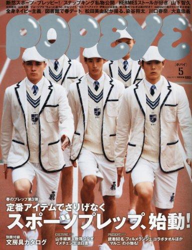 POPEYE (ポパイ) 2012年 05月号 [雑誌]