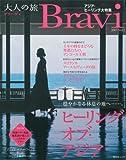 大人の旅Bravi (Vol.2(2007)) (昭文社ムック)