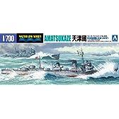 1/700 ウォーターラインシリーズ 日本海軍 駆逐艦 天津風 プラモデル 458
