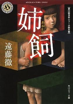 姉飼 角川ホラー文庫