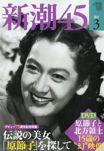 新潮45 2011年 03月号(表紙:原節子) [雑誌]