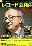 レコード芸術 2010年 02月号 [雑誌]