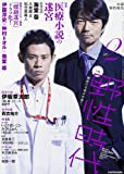 小説 野性時代 第123号 (KADOKAWA文芸MOOK 125)